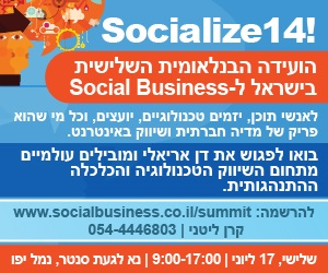 Socialize14_Banner_HEB_100614_A_300x250_CS5