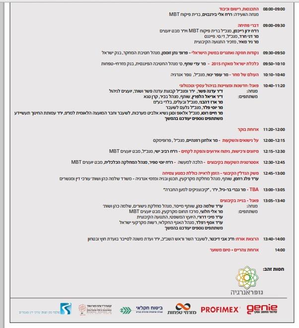 הועידה של המגזר הקיבוצי והתעשייה