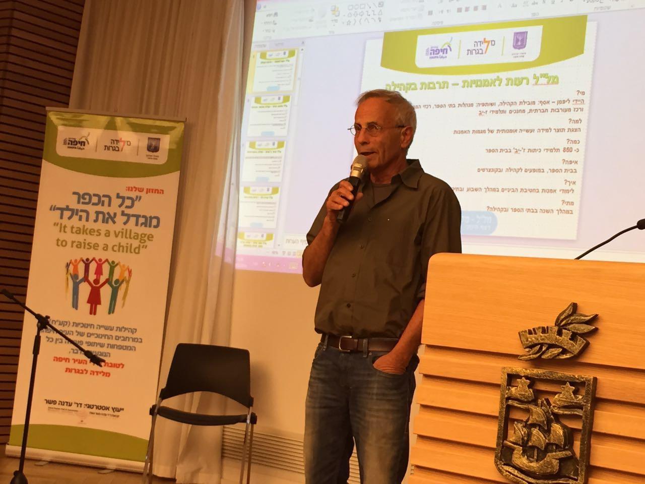 """דן חמיצר מרצה בכנס המל""""ל בחיפה, צילום: יח""""צ"""