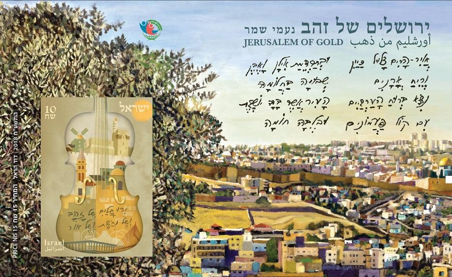 גלז ירושלים של זהב מוקטן